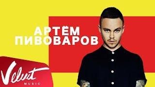 Артем Пивоваров – «Моя ночь», «Кислород» (LiveFest: URBAN)