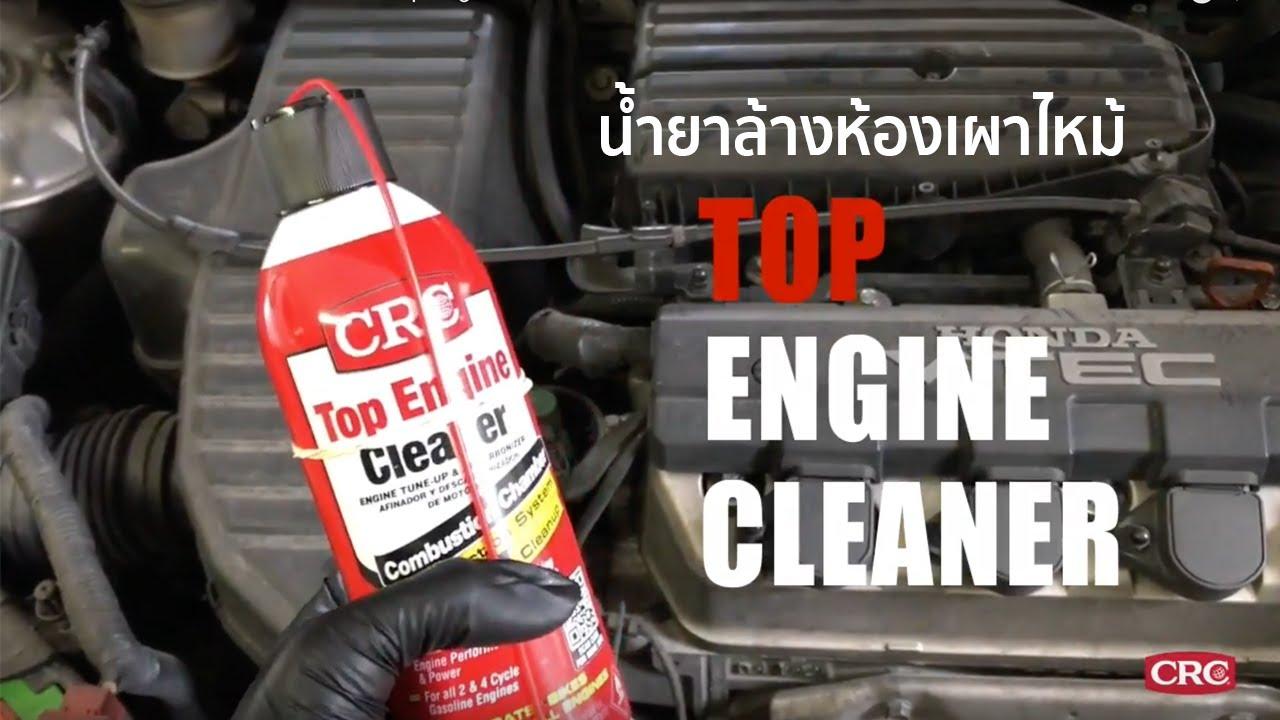 ล้างระบบห้องเผาไหม้เครื่องยนต์ CRC Top Engine Cleaner #1