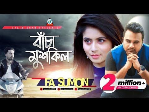 F A Sumon - Bacha Mushkil | বাঁচা মুশকিল | New Music Video 2017 | Sangeeta