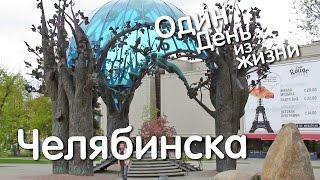 Один день из жизни Челябинска(Один день из жизни Челябинска Все видео из цикла «Один день из жизни...» снимаются за один день. Во время..., 2013-06-05T16:44:35.000Z)