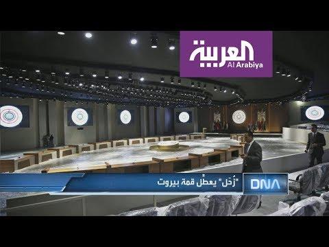 DNA  زُحل يعطِل قمة بيروت  - نشر قبل 40 دقيقة