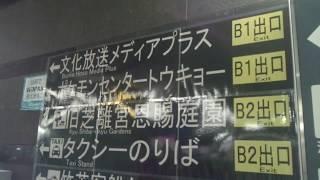 《乗り換え》都営大江戸線・大門駅からモノレール浜松町駅へ。Daimon Hamamatsucho