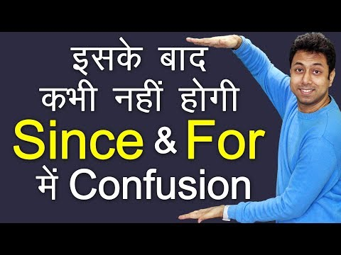 SINCE और FOR का Difference | Use of Since and For | English Grammar | Awal