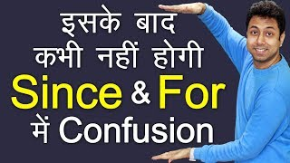 SINCE और FOR का Difference   Use of Since and For   English Grammar   Awal