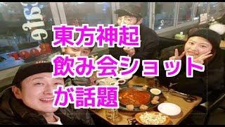 東方神起ユンホ&ソン・ホジュンら飲み会ショットが話題【kaigai1001】 ...