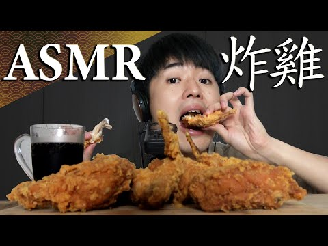 ASMR Taiwanese Fried Chicken '胖老爹' Chicken Wings,Chicken Breasts,Chicken Legs Eating Sound