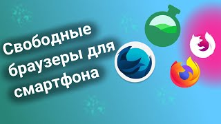 Фото Свободные браузеры для мобильного устройства