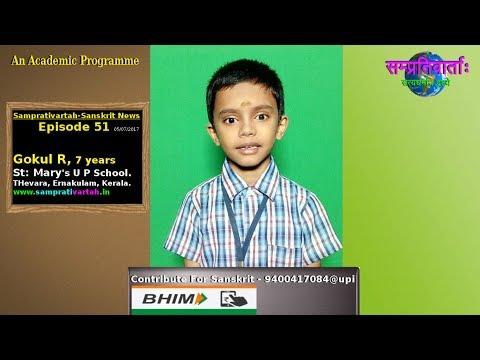Sanskrit News Episode 51, Samprativartah