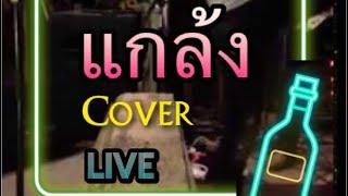 แกล้ง - Silly Fools Cover Live At L