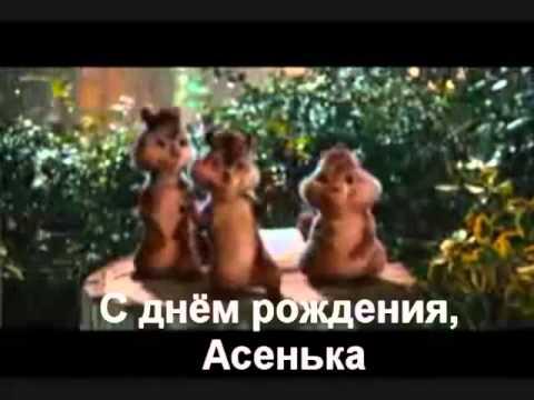 Ася С днём рождения!!!.