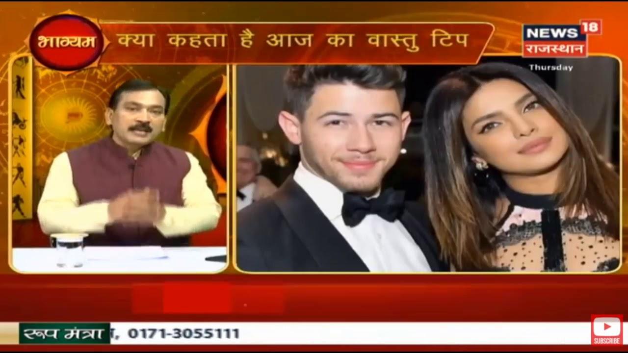 Kundli Analysis of Priyanka Chopra- Nick Jonas, Valentine ...