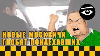 Коренные москвичи vs Новые москвичи кто не любит приезжих сильнее?