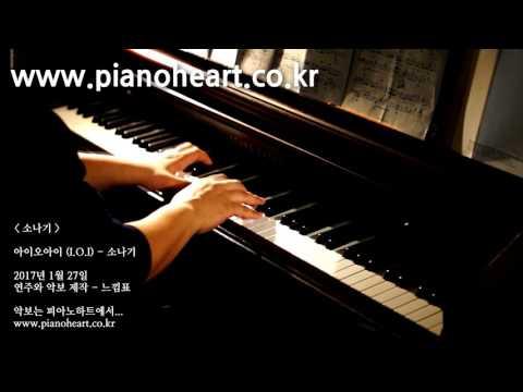 아이오아이(I.O.I) - 소나기(DOWNPOUR) 피아노 연주, pianoheart