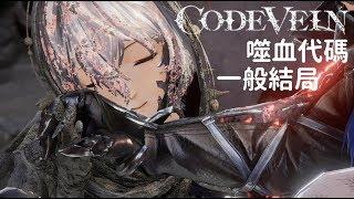 【噬血代碼Code Vein】中文版完全劇情最終章一般結局 - 無窮無盡