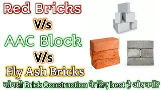 Red bricks Vs AAC Block Vs Fly Ash Bricks which is best construction materials and why? in hindi.