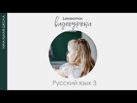 Видеоурок 3 класс русский язык части речи