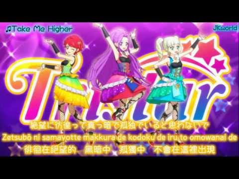 【HD】Aikatsu! - Take Me Higher lyrics【中字】