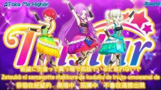 Video 【HD】Aikatsu! - Take Me Higher lyrics【中字】 download MP3, 3GP, MP4, WEBM, AVI, FLV Juli 2018