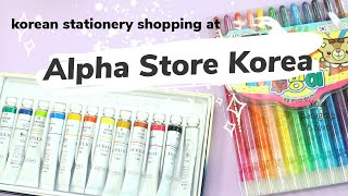 Alpha Korean Stationery Store - What to Buy || Shopping in Seoul, Korea