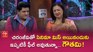 Alitho Saradaga 225  Promo | Chiranjeevi tho Movie Miss ainanduku Feel Avuthunna Gowthami on ETV