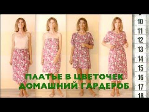 Я ШЬЮ: ПЛАТЬЕ в ЦВЕТОЧЕК домашний ГАРДЕРОБ / Floral Dress For Home Wardrobe