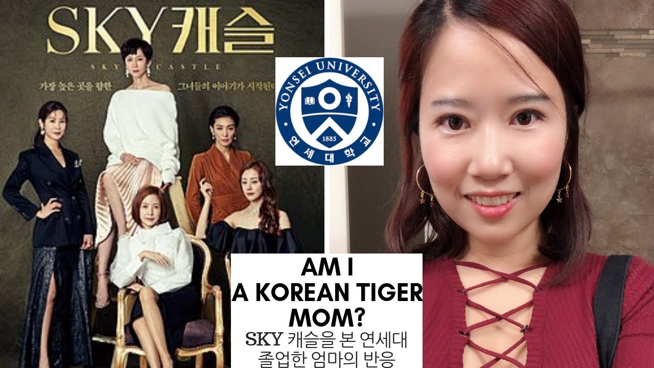 AM I A KOREAN TIGER MOM? & Reaction to Korean drama