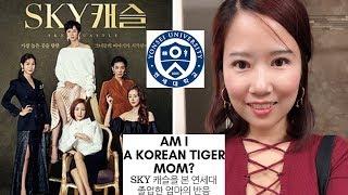 """AM I A KOREAN TIGER MOM? & Reaction to Korean drama """"SKY CASTLE"""" #grwm vlog ep. 181"""