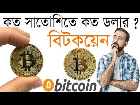 Bitcoin Price- Satoshi To USD Convert Bangla Tutorial