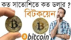 Bitcoin Price- Satoshi to USD convert Bangla tutorial