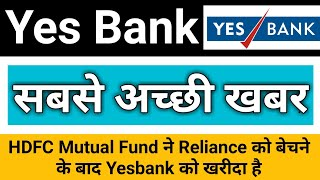 अच्छी खबर🔥🔥Yes Bank Latest Good News In Hindi By Guide To Investing🔥🔥