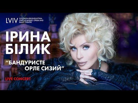 Ірина Білик - Бандуристе, орле сизий (Live)