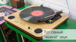 Обзор проигрывателя винила ION Max LP