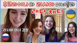 [한러_국제커플] '외국인 미녀'들에게 '한국'에 대해 물어봤습니다 (Feat. 랜덤채팅)
