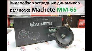 Сравниваем эстраду Deaf Bonce Machete MM-65 и MM-60