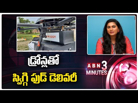 Swiggy to Start Delivering Food Using Drones in India   ABN 3 Minutes teluguvoice