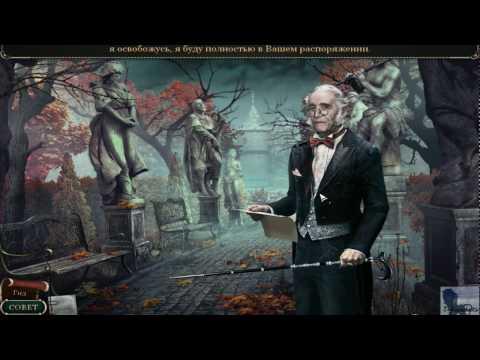 Прохождение игры  Дрожь : Полтергейст 1 часть-(начало) Стрёмное начало :/