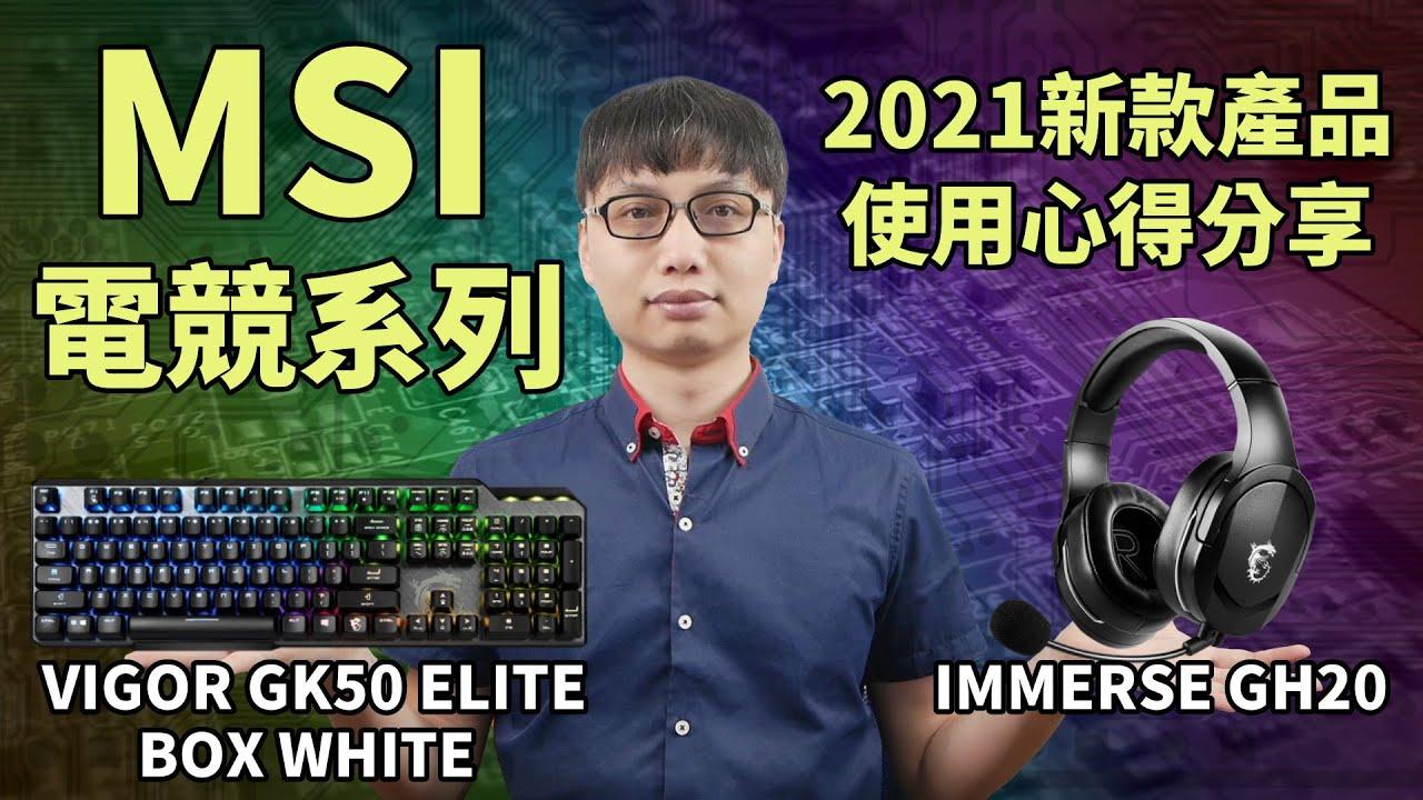 Download 【MSI電競系列】GH20耳機 & GK50鍵盤特色介紹與使用心得分享!【2021全新上市】ft.VIGOR GK50 ELITE BOX WHITE & IMMERSE GH20