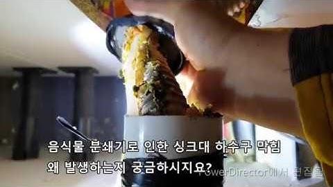 음식물분쇄기 하수구막힘 이유는? (더러운영상주의)