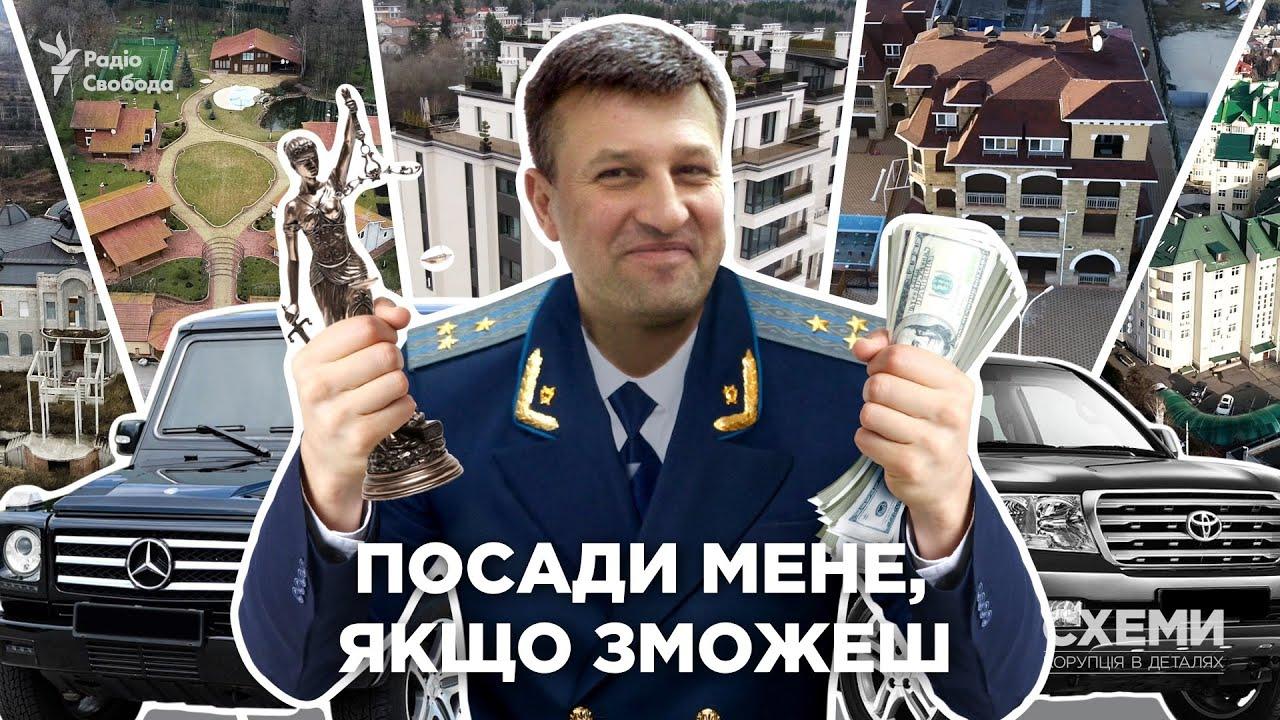 Результат пошуку зображень за запитом Експрокурор Києва, якого 4 роки судять за хабар у $150 тисяч, вивів з-під арешту численне елітне майно — «Схеми»