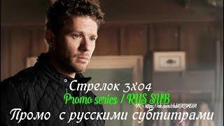 Стрелок 3 сезон 4 серия - Промо с русскими субтитрами (Сериал 2016) // Shooter 3x04 Promo
