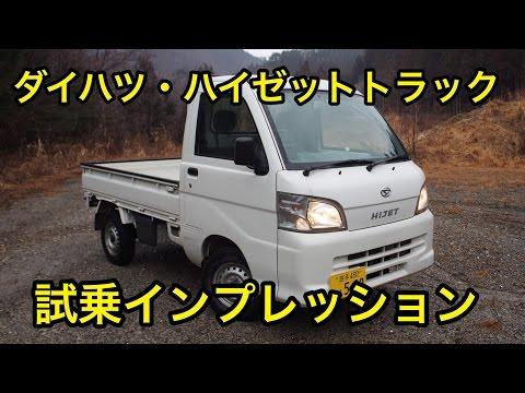 ダイハツ・ハイゼットトラック 試乗インプレッション 前編 Daihatsu Hijet Truck review