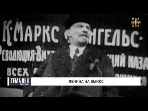 Ленина на вынос