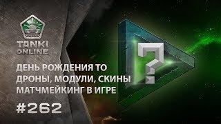 ТАНКИ ОНЛАЙН Видеоблог №262