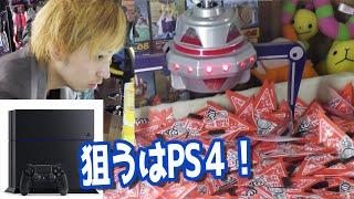 PS4が特賞!三角くじのUFOキャッチャー全力でやってみた!