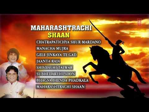 Shivaji Maharaj Bhakti Songs Marathi Ananad, Milind Shinde I Juke Box I Maharashtrachi Shaan