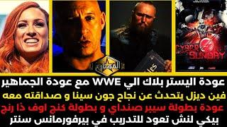 الستر بلاك سيعود ل WWE  فين ديزل يتحدث عن جون سينا و عودة بيكي لنش