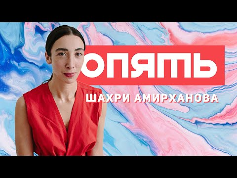 Шахри Амирханова: о детстве, Расуле Гамзатове и дагестанских убеждениях.