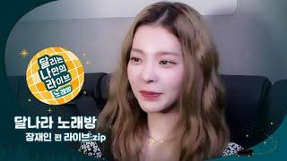 [달리는 나만의 라이브 : 달나라 노래방] 5회 Jang Jane 장재인 편 라이브.zip
