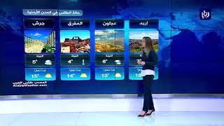 النشرة الجوية الأردنية من رؤيا 6-12-2019 | Jordan Weather HD