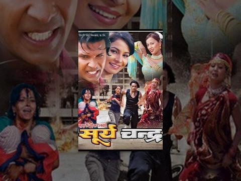 Surya Chandra | सुर्य चन्द्र | Nepali Movie